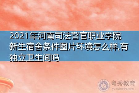 2021年河南司法警官职业学院新生宿舍环境怎么样,可报考的专业有哪些?