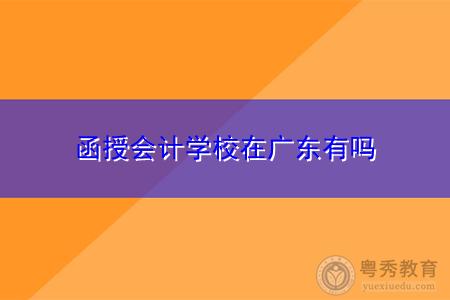 广东函授有会计学校吗,该专业就业前景如何?