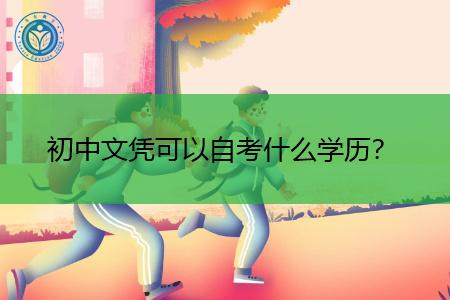 初中文凭可以是自考学历吗,有没有办法快速得到本科学历?