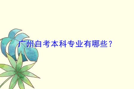 广州自考工程管理专业可以从事什么工作?