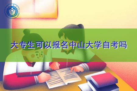 大专生可以报名中山大学自考本科吗?