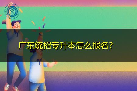 广东统招专升本怎么在网上预报名?