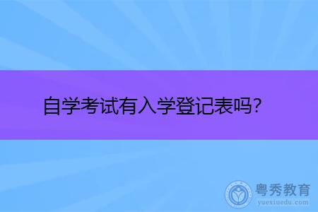 自学考试有入学登记表吗,考生要到学校上课吗?