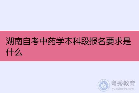 湖南自考中药学(本科/专科段)的报名要求是什么?