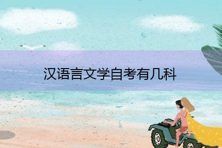 汉语言文学专业考试科目有哪些?