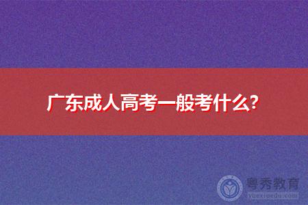 广东成人高考一般考什么科目内容?