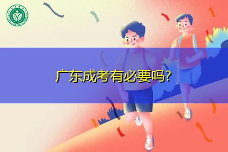 广东成考有必要报考吗,学历有什么作用?
