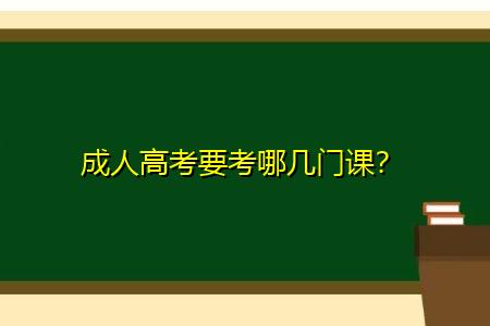 成人高考要考哪些科目,考试容易通过吗?