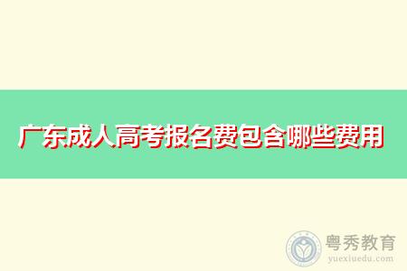广东成人高考有哪些报名费需要缴纳?