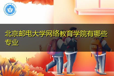 北京邮电大学网络教育学院有哪些专业,符合哪些条件可免试入学?