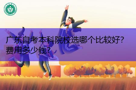 广东自考本科费用多少钱,院校选哪个比较好?