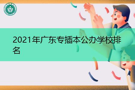 2021年广东专插本公办学校有哪些?
