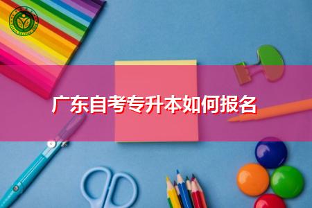 广东自考专升本如何报名,有哪些专业可报考?