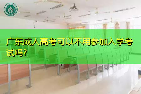 广东成考一定要参加入学考试吗,录取率高不高?