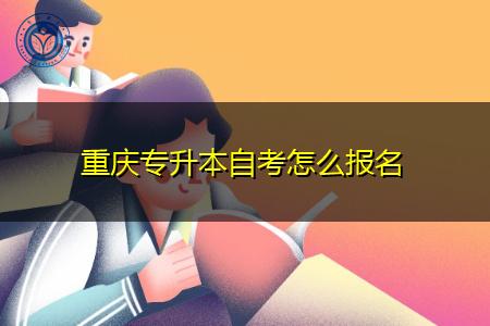 重庆专升本自考的报名方法是什么?