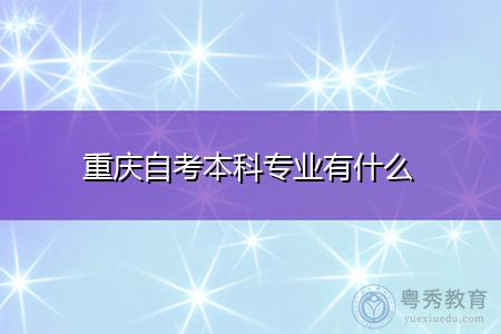 重庆自考本科专业有什么,报名需要什么条件?