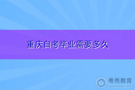 重庆自考毕业需要多久时间可毕业拿证?