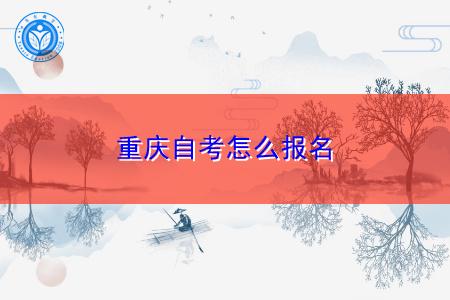 重庆自考怎么报名,报考需要什么条件?