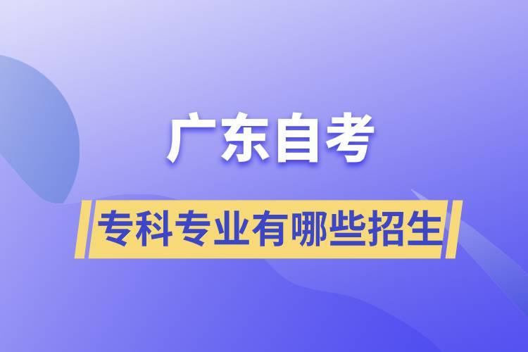 广东自考专科有哪些招生专业?