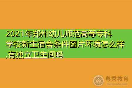 2021年郑州幼儿师范高等专科学校新生宿舍环境怎么样,有哪些专业可报考?