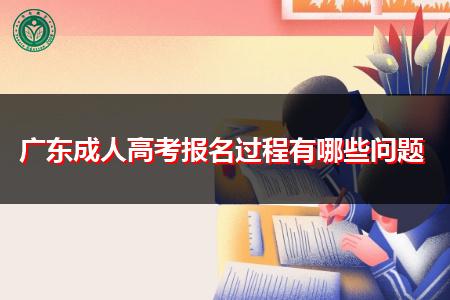 广东成人高考报名的过程会遇到哪些问题?