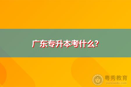 广东专升本要考什么科目内容?