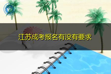江苏成考报名有哪些要求?