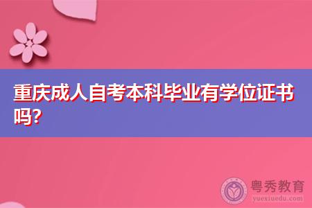 重庆成人自考本科毕业有学位证书吗?