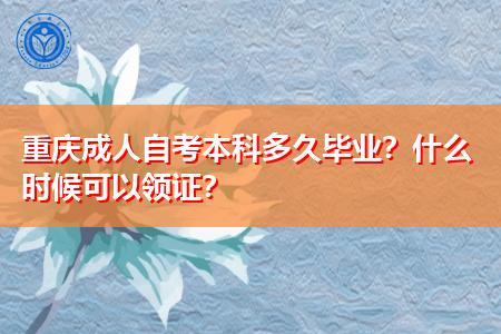重庆成人自考本科多久毕业?什么时候可以领证?