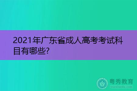2021年广东成人高考考试科目有哪些?