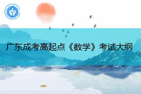 广东成考高起点《数学》考试大纲内容是什么?