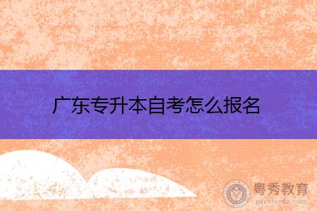广东专升本自考报名方法是什么?