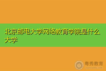 北京邮电大学网络教育学院是国家重点大学吗?