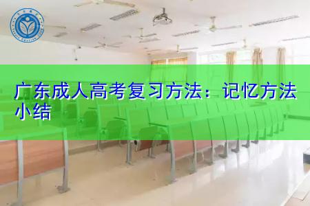 广东成人高考必备的考试复习方法有哪些?