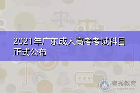 2021年广东成人高考考试科目都有哪些?