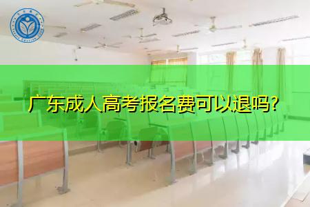 广东成人高考报名费可以退吗?
