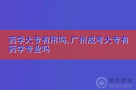 广州成考大专有药学专业吗,就业前景如何?