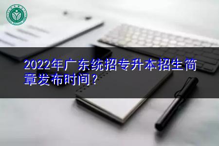 2022年广东统招专升本什么时候公布招生简章?
