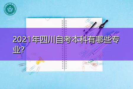 2021年四川自考本科有哪些专业可选择报考?