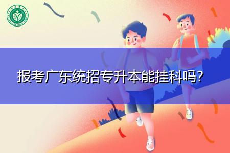报考广东统招专升本考试成绩挂科会有影响吗?