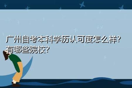 广州自考本科有哪些院校,学历认可度怎么样?