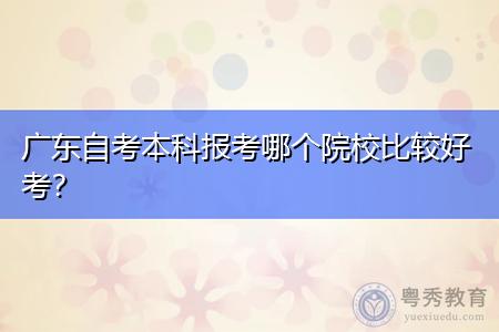 广东自考本科报考哪个院校好考,通过率高的专业有哪些?