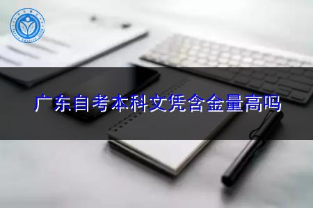 广东自考本科文凭含金量高吗,学习方式有哪些?