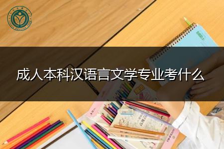 成人本科汉语言文学专业考什么,录取分数线在多少分左右?