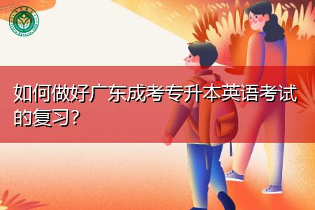 广东成考专升本英语考试如何复习才会有提升?