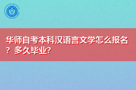华师自考本科汉语言文学怎么报名,多久可毕业拿证?
