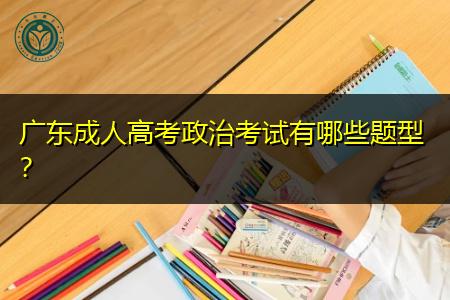 广东成人高考政治题型有哪些,考试难不难?
