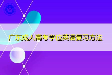 广东成人高考学位英语要怎么复习备考?