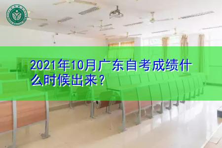 2021年10月广东自考成绩什么时候可以查?