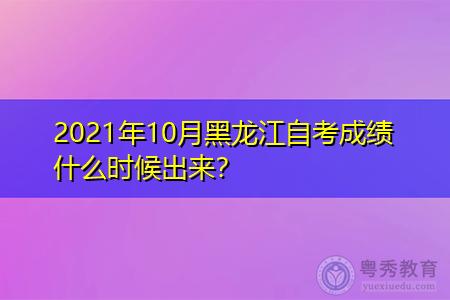 2021年10月黑龙江自考成绩什么时候可以查?